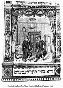 Обложка издания пьесы А. Гольдфадена «Два кунилемла». Варшава — Нью-Йорк, 1898 год.