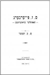 Титульный лист первой части «Воспоминаний о М.-З. Фейерберге» Ш.-Ц. Зецера (Нью-Йорк, 1934)