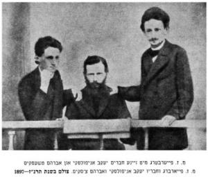 М.-З. Фейерберг (справа) с друзьями Янкелем Аннопольским и Аврумом Ческисом. 1897 г. (из мемориальной книги «Звил»)