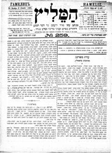 Публикация «Писем с Волыни» в «Га-Мелиц» от 24 ноября 1897 г