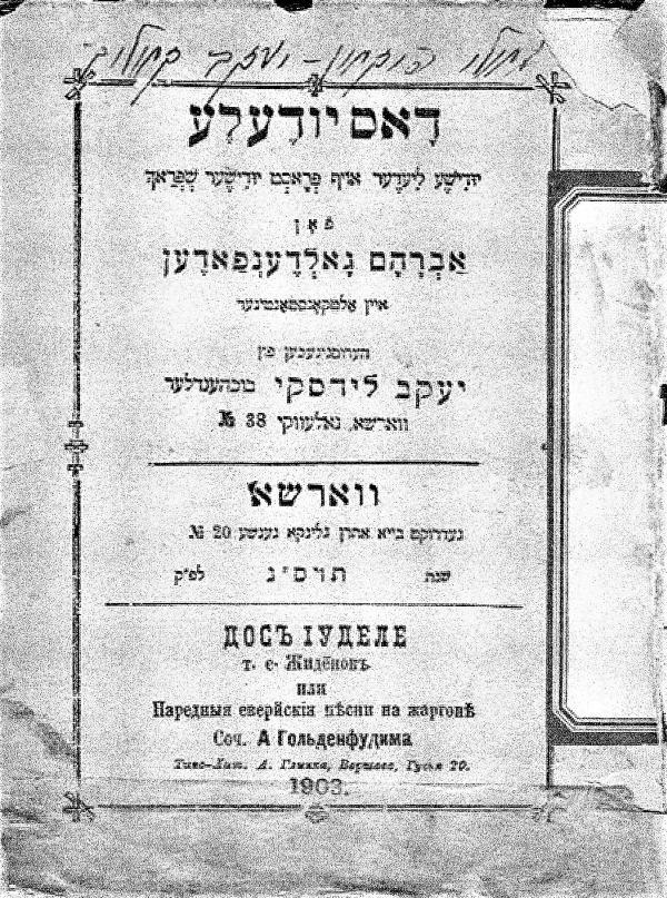 Сборник песен А. Гольдфадена «Дос иделе» (Еврей). Варшава, 1903 г.
