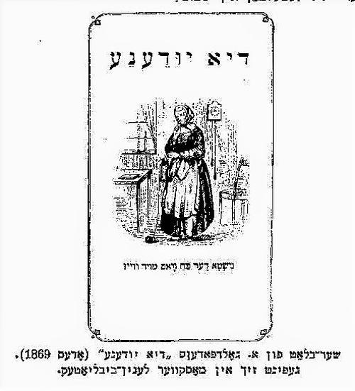 Обложка сборника стихов А. Гольдфадена «Ди идене» (Еврейка). Одесса, 1869 г.
