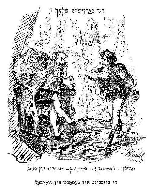 Иллюстрация И. Вербеля к пьесе A. Гольдфадена «Фаркойфте шлоф» (Выкупленный сон)