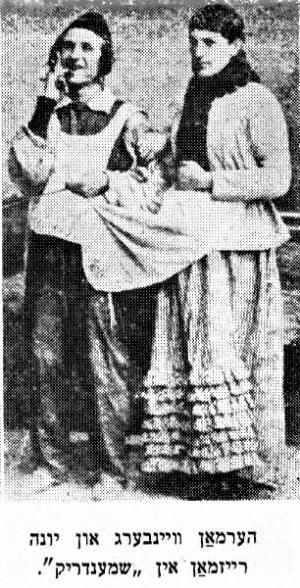 Сцена из спектакля «Комическая свадьба Шмендрика» по А. Гольдфадену. Слева актёр Иона Рейзман в роли Шмендрика, справа актёр Герман Вайнбер в роли Невесты
