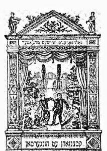 Титульный лист пьесы А. Гольдфадена «Беднякзон и Голодман»