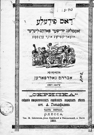 Сборник песен А. Гольдфадена «Скрипка». Одесса, 1883 г.
