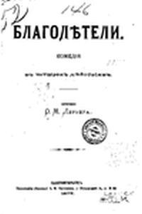 Титульный лист пьесы О. Лернера «Благодетели»