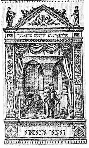 Титульный лист пьесы А. Гольдфадена «Доктор Альмосадо».