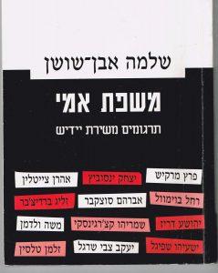Шломо-Эвен Шошан. «С маминого языка». Переводы с идиша на иврит