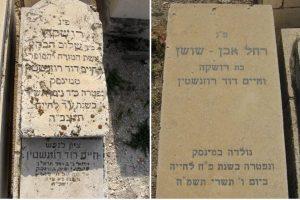 Могилы матери и дочери в Иерусалиме Рушка Розенштейн, ум. в 1944. Внизу надпись «Памяти Хаима Давида Розенштейна» Рахель Эвен-Шошан (ум. в 1984) ― справа