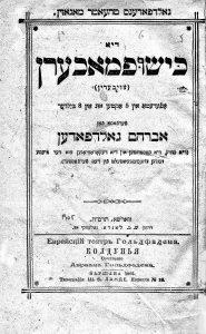 Титульный лист пьесы А. Гольдфадена «Колдунья». Варшава, 1903 г.
