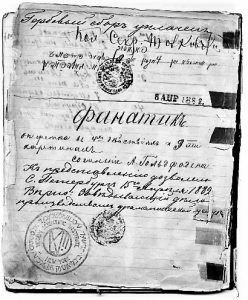 Оперетта А. Гольдфадена «Фанатик», прошедшая цензуру. 1882 г.