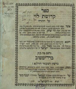 Книга «Kedushat Levi». Бердичев, 5571 г. (1810/1811)