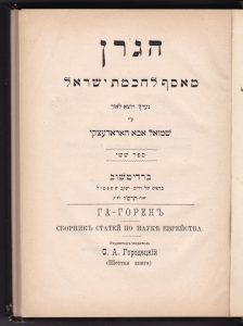 """Шестая книга """"Ha-Goren"""". Бердичев, 5666 г. (1905/1906)"""