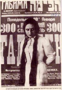 Афиша последнего, 300-го, спектакля театра «Габима» в Москве (18.01.1926)