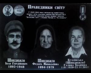 """Мемориальная доска """"Праведники мира""""."""