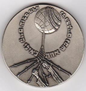Медаль Праведника народов мира - 1