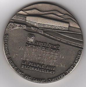 Медаль Праведника народов мира - 2