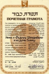 Почетная грамота Праведника народов мира, выдана Ивану и Федоре Шындыбыло и их дочери Галине (Шындыбыло) Будзинской.