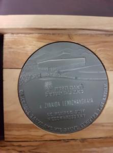 Медаль Праведника народов мира; выдана Зинаиде Лемижанской
