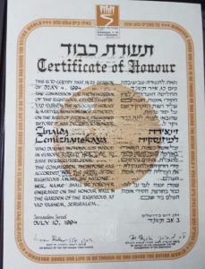 Почетная грамота Праведника народов мира, выдана Зинаиде Лемижанской