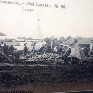 Владикавказский базар