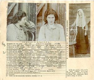 Полицейская карточка Анны Самсоновны