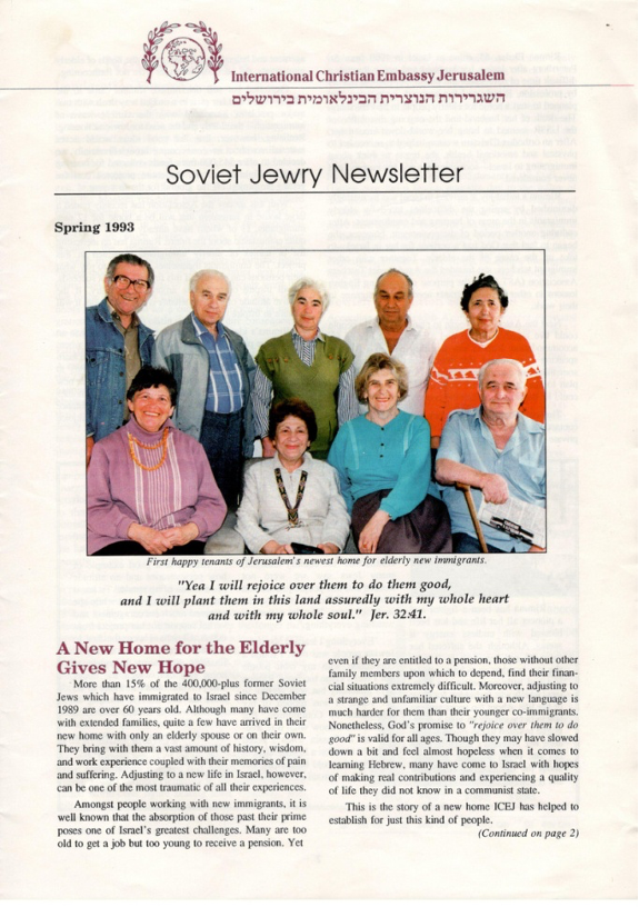 Жильцы первого «Тёплого дома» в иерусалимском районе Рамат Эшколь.Спонсоры проекта — христианское посольство в Иерусалиме, фонд «P.E.F.» (США), 1993