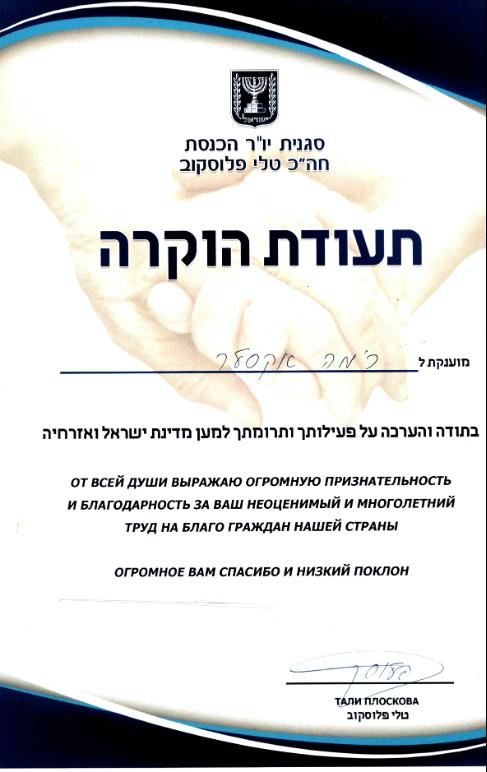 Грамота, полученная Риммой Экслер на церемонии награжденияпожилых волонтёров в Кнессете, Иерусалим, 2017