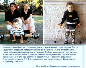 Благодарность амуте «ASTА» от одной из семей, получивших помощь в рамках проекта«Здоровье в подарок», посвящённого памяти Цвии Тхорш, 2009