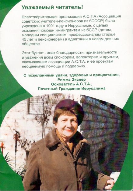 Первая страница буклета, выпущенного к 20-летию амуты «ASTA» на трех языках — иврите, русском и английском, 2011