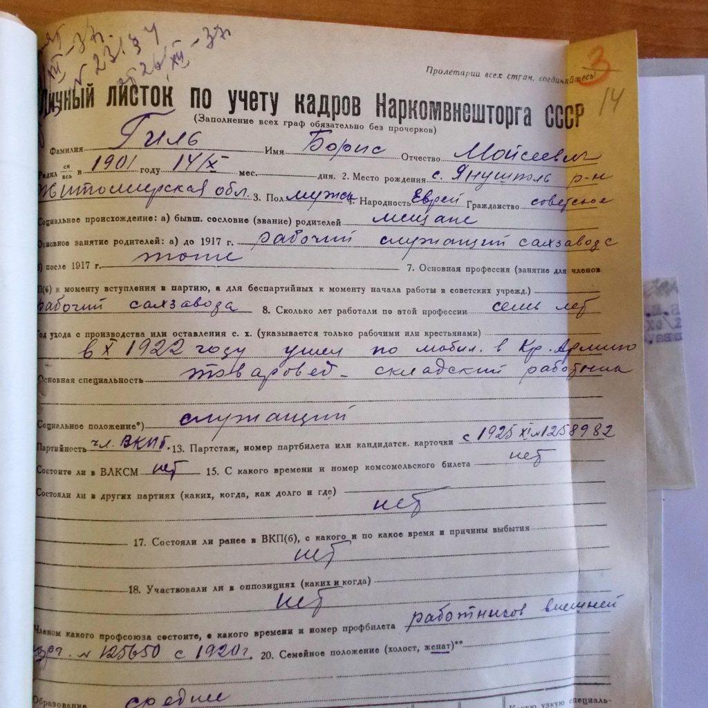 Лист из анкеты Бориса Моисеевича Гиля, Москва, 1937г. Затем благодаря записям из архивов мы начали составлять родословную семейства Гиль