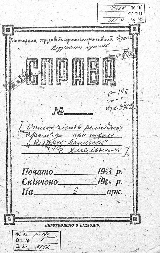 Папка дела «Списки прихожан «клойза» Ланцберга», Хмельник, 1928–1929гг.