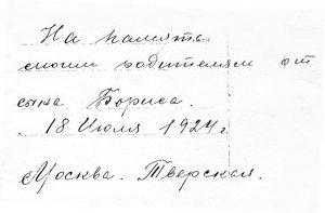 Надпись на фото Б.М.Гиля, Москва, 1924г.