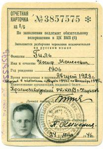 Учетная партийная карточка И.М.Гиля