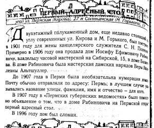 Страница из книги Е.Спешиловой,посвященная моему дедушке, И.Е.Рабиновичу