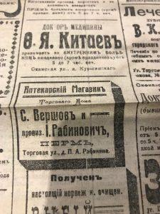 Газета «Пермские ведомости».Реклама магазина аптекарских товаров