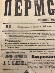 Газета «Пермские ведомости».Реклама оперного товарищества г.Пермь