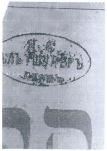 Экслибрис на титульном листе Я.С.Альтшуллера, прадеда