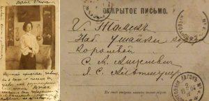 Почтовая открытка, посланная моей бабушкой отцу Якову Савельевичу Альтшуллеру