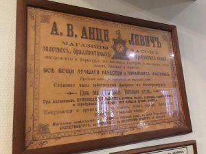 Реклама магазинов А.В.Анцелевича