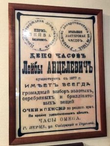 Реклама «Депо часов Лейбы Анцелевич»(Уральская мастерская часов)