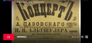 Афиша концерта Ария Пазовского и А.Я.Альтшуллера, 1904