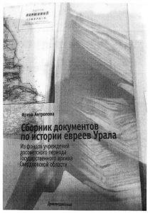 Ирина Антропова. «Сборник документов по истории евреев Урала»